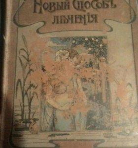 Книга старинная,антикварная