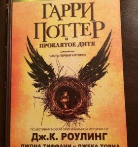 Гарри Поттер и Проклятое Дитя перевод РОСМЭН
