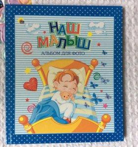 Фотоальбом для малышей
