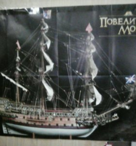 Детали для сборки модели корабля Повелитель морей