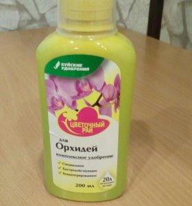 Удобрения для орхидей