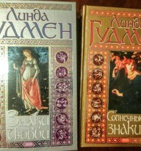 Книги Линды Гудмен