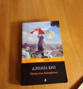 Книга. Очень интересная