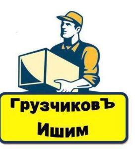 Грузчиков