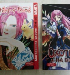 Комиксы, 2 книги.