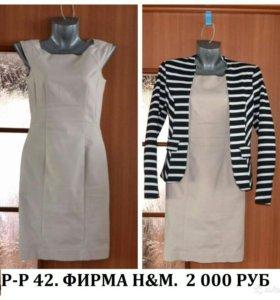 платье 2000 р.пальто 2000 р.костюм 2000 р. Куртка