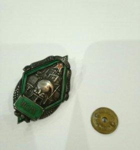 Знак ВСРС СЕРЕБРО (Значок ВСРХ)