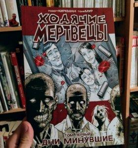 Комиксы Ходячие Мертвецы, 1 и 2 том.