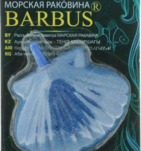 Распылители воздуха Барбус