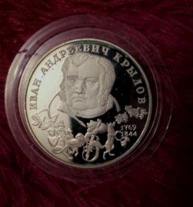 2 рубля 1994г. И. А. Крылов