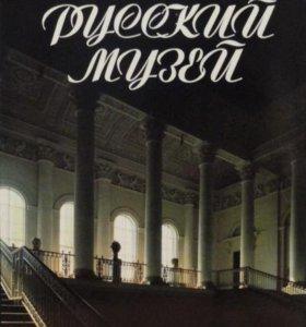 Фото-альбом Государственный Русский музей