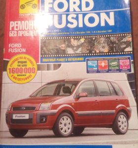 Книга Ford Fusion