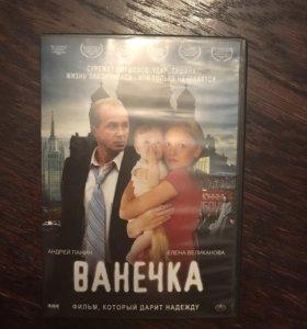 Ванечка dvd лицензия