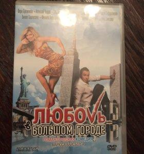 Любовь в большом городе dvd лицензия