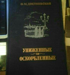 """Ф.М. Достоевский, роман """"Униженные и Оскорблённые"""""""