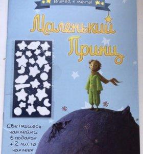 Новые детские книги Маленький принц с заданиями