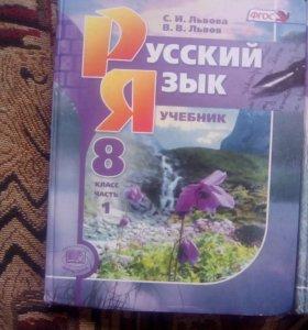 Комплект по русскому языку