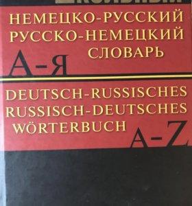 Словарь русский-немецкий