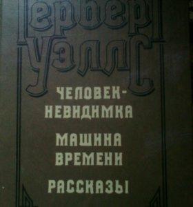 "Г. Уэллс ""Сборник повестей"""