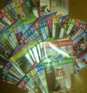 Журналы «Ручная работа» и «Великие имена»