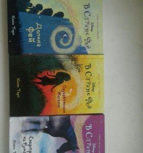 3 книги в стране фей