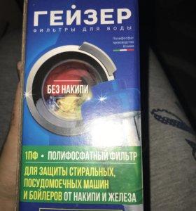 Фильтр для воды ( бытовой техники)новый!!!