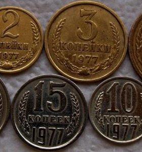 Монеты 1977г.СССР