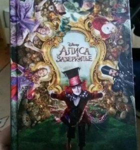 Книга Алиса в Зазерклье