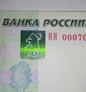 1000р с редким номером купюры
