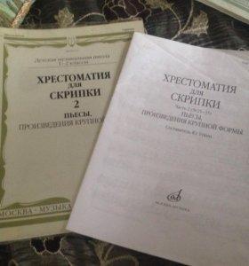 Учебники для скрипки