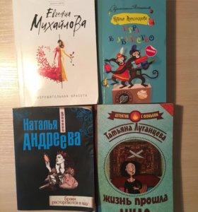 Книги Андреева,Михайлова,Александрова,Луганцева