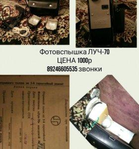 Фотовспышка ЛУЧ-70