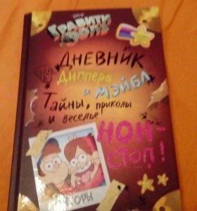 Гравити Фоллз дневник Диппера и Мэйбл