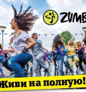 Классы Zumba Fitness