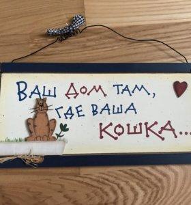 Табличка сувенирная