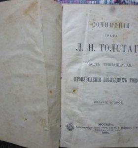 Сочинения Л.Н.Толстого