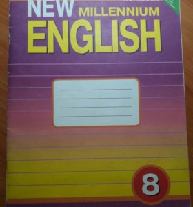 "Р/т 8 и 9 классы ""New millennium english"""