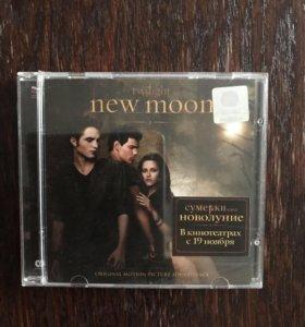 New moon новолуние cd