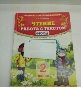 Чтение. Работа с текстом 2 класс