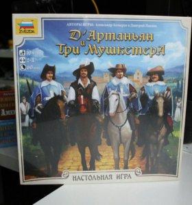 Новая настольная игра Дартаньян и три мушкетера