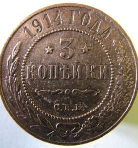3 коп. 1914г. Николай-2.