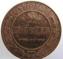 2 коп. 1915г. Николай-2