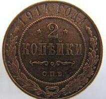 2 коп. 1914г. Николай-2.