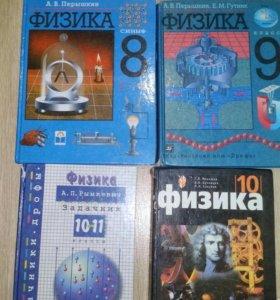 Книги по физике, биологии