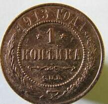 1 коп. 1913г. Николай-2.