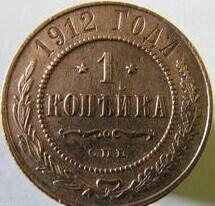 1 коп. 1912г. Николай-2.
