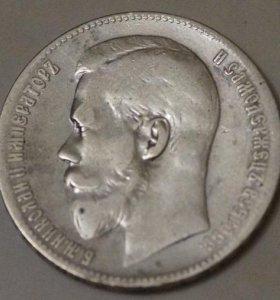 Рубль 1897 г