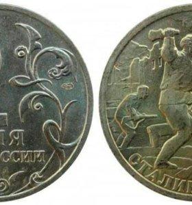 """Монета 2 рубля """"сталинград"""" 2000г"""