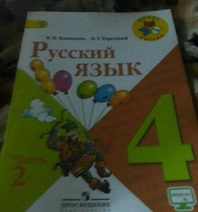Новый учебник 2 часть и 1 часть