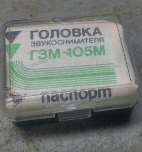 Головка звукоснимателя ГЗМ-105М